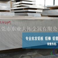 直销7075铝板 超硬合金7075铝板