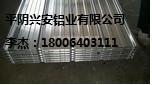 瓦楞铝板、压型铝瓦厂家