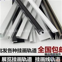 L型铝合金轨道 画展挂画轨道厂家