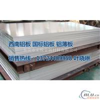 7050T651铝棒销售 7050铝板价格