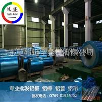 1050高导电纯铝1050铝带分切厂家