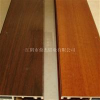 鋁型材木紋轉印設計加工一條龍
