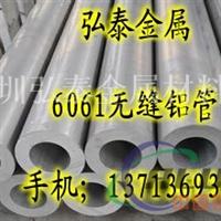 6061无缝铝管 精拉铝管厂家