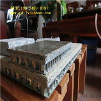 石材铝蜂窝复合板价格