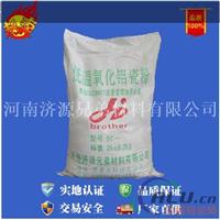 低温氧化铝瓷粉、低温氧化铝造粒粉