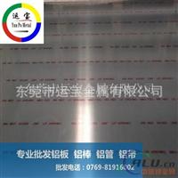 7090T651氧化铝板超硬铝材牌号