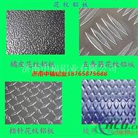 半圆球形花纹铝板五条筋压花铝板汽车制造伴侣