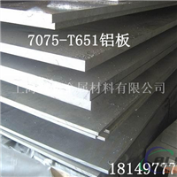 7075超硬铝板 7075超硬航空铝板