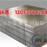 铝合金板 工业铝板