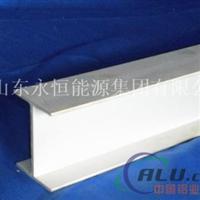 工字铝型材价格 铝型材价格