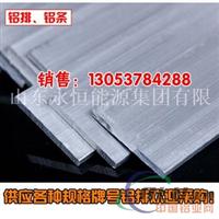 铝排 1050铝排 1060铝排