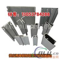 铝型材批发 铝型材生产
