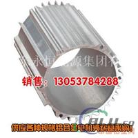 铝合金机壳 铝合金挤压电机壳