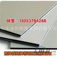 花纹铝板 铝板常见