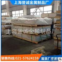 5086O铝板 上海誉诚现货厂家