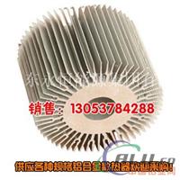 散热器铝型材 太阳花铝型材