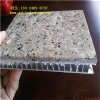 大理石铝蜂窝板生产厂家
