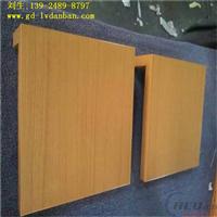 供应木纹铝单板铝单板规格