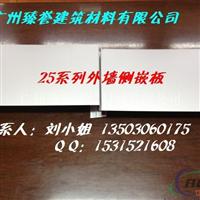 供应外墙25系列侧嵌板YX25350