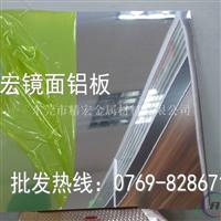 AL1060镜面铝板
