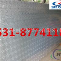 指针型花纹铝板,菱形花纹铝板,防腐保温铝卷