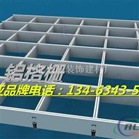 铝格栅吊顶价格多少?铝格栅厂家