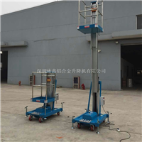220v电动铝合金升降梯