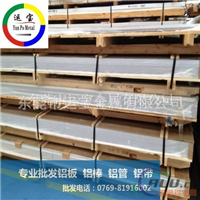 进口7050铝合金 7050铝板