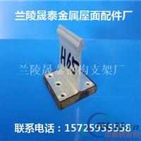 优质铝镁锰屋面板T型支架