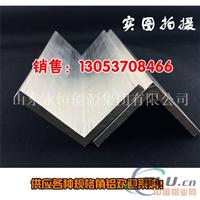 角铝 铝合金角铝  角铝价格