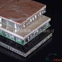 大理石材面蜂窩鋁板地板磚定制批發