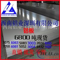 热销3011铝板  国标防锈铝板