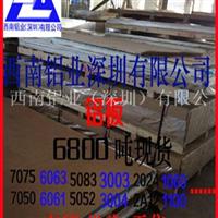 现货供应5182铝板  合金3003铝板