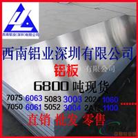 4007铝板 铝板价格 铝板较新商机