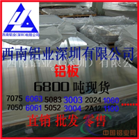 精品4045铝板  铝板铝卷临盆厂家