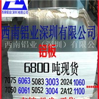 高耐磨5082铝板 佛山铝板厂家