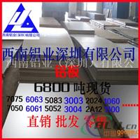 热销4047铝板  国标合金铝板价格