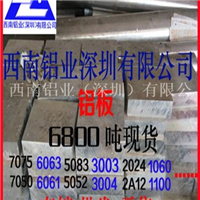 厂家直销3012铝板  铝管 棒 带规格齐全