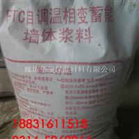 厂家FTC保温砂浆价格
