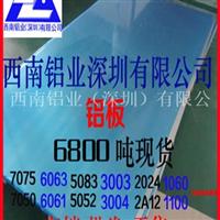 廠家直銷4145鋁板   陽極氧化鋁板
