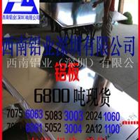优质销售4006铝板 铝板的较新报价