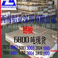 厂家供用3003铝板 高密度铝板合金