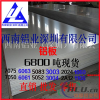 原装进口5052铝板  吊顶铝板 厂家直销