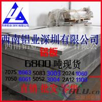 优质供应5056铝板  铝板较新商情