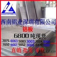 专供进口6351铝板 规格齐全 厂家批发价