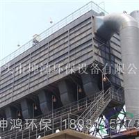 熔铝大气清灰袋式除尘器高质量