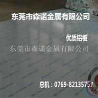 2024铝合金原材料