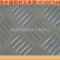 3003五条筋防滑花纹铝板哪里有卖