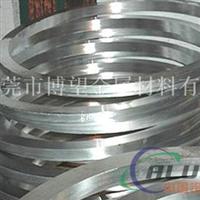 7075铝合金锻环