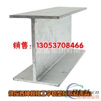 工字铝 工字铝型材